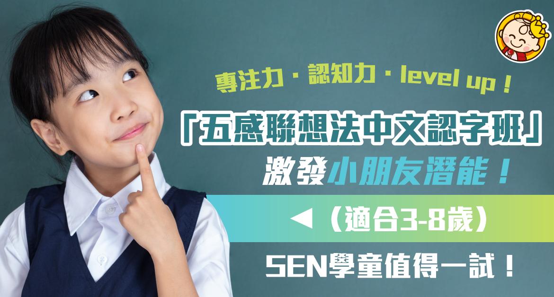 【五感聯想法】十幾秒認到一個中文生字 培養小朋友自發閱讀 (SEN都適合)